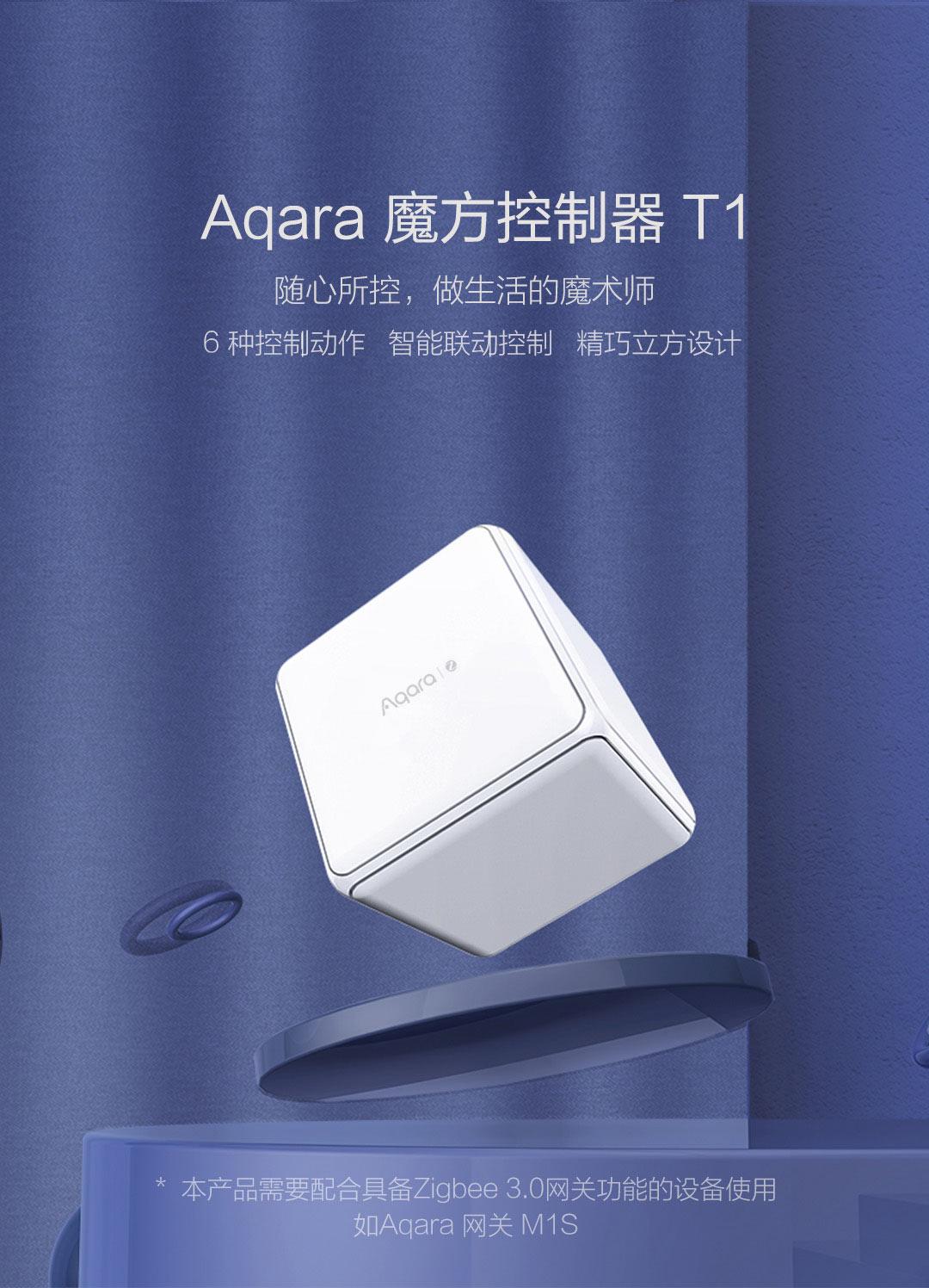 Aqara 魔方控制器 T1
