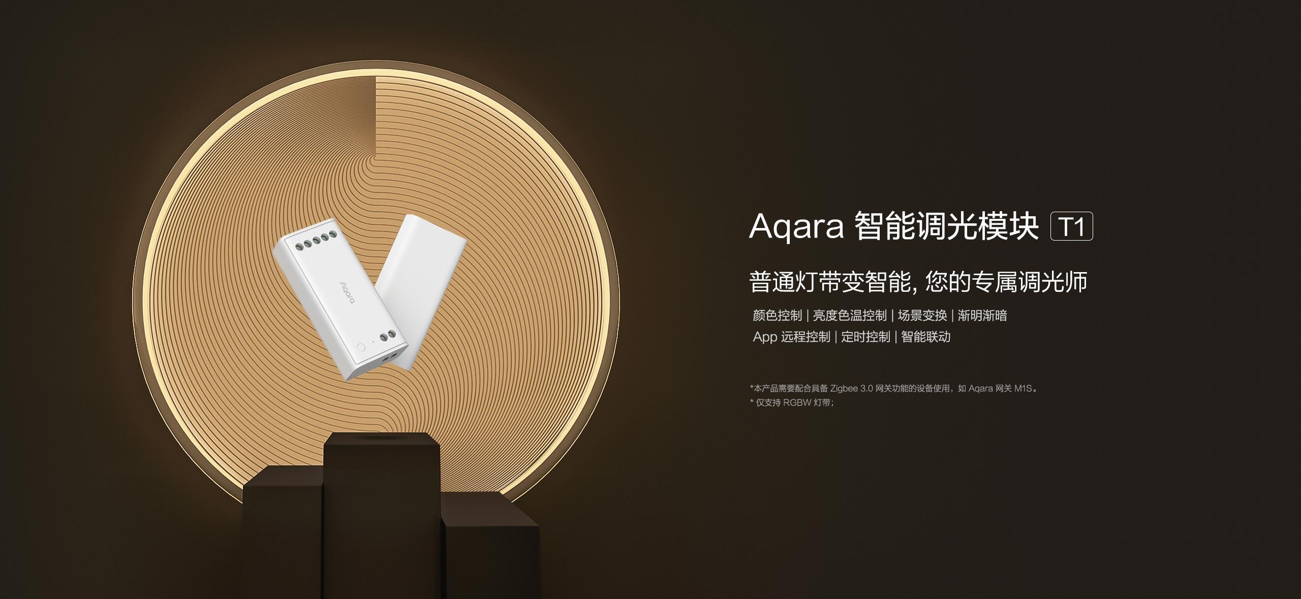 Aqara 智能调光模块 T1