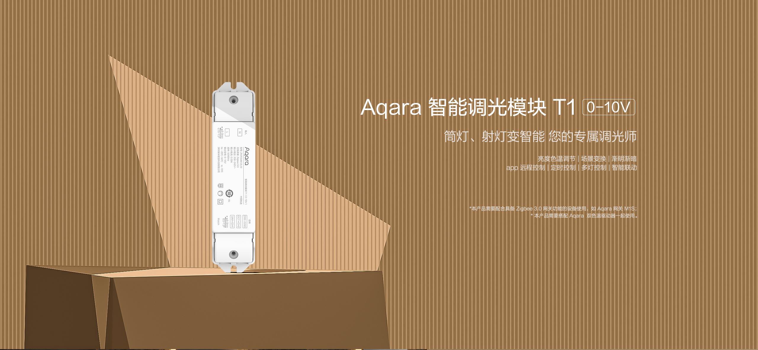 Aqara 智能调光模块 T1 (0-10v)