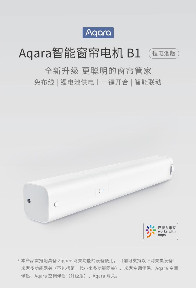 Aqara 智能窗帘电机 B1