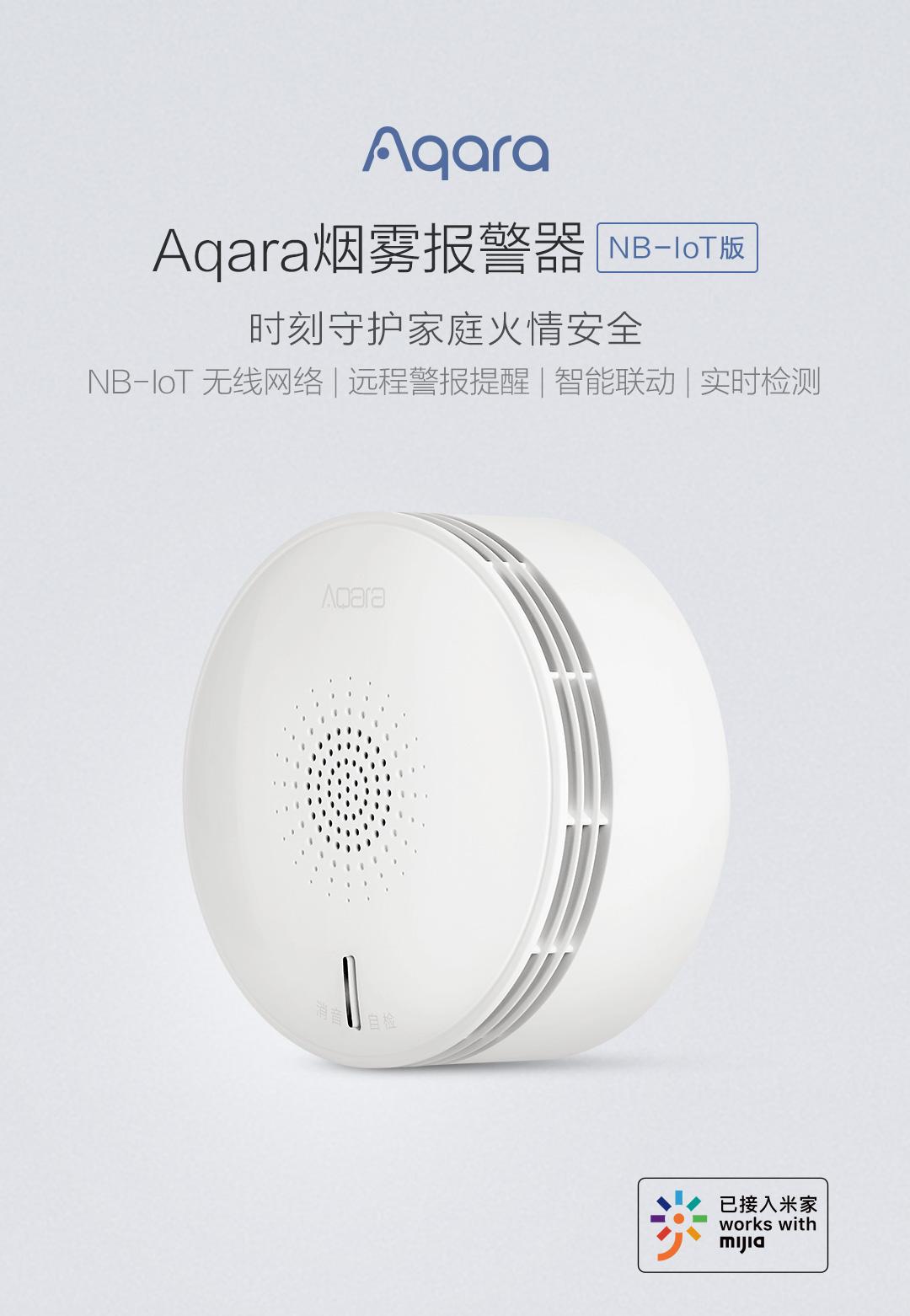 Aqara 烟雾报警器 NB-IoT版