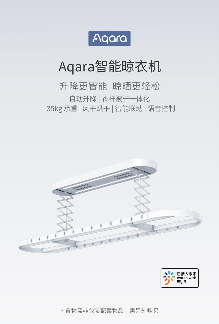 Aqara 智能晾衣机