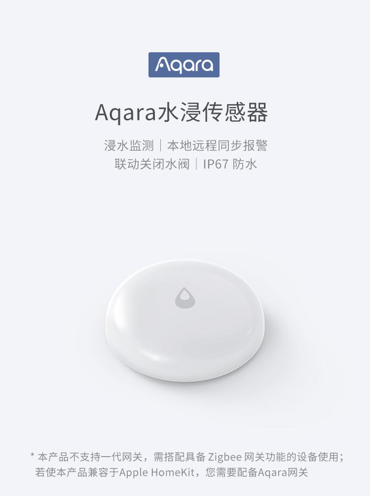 Aqara人体传感器