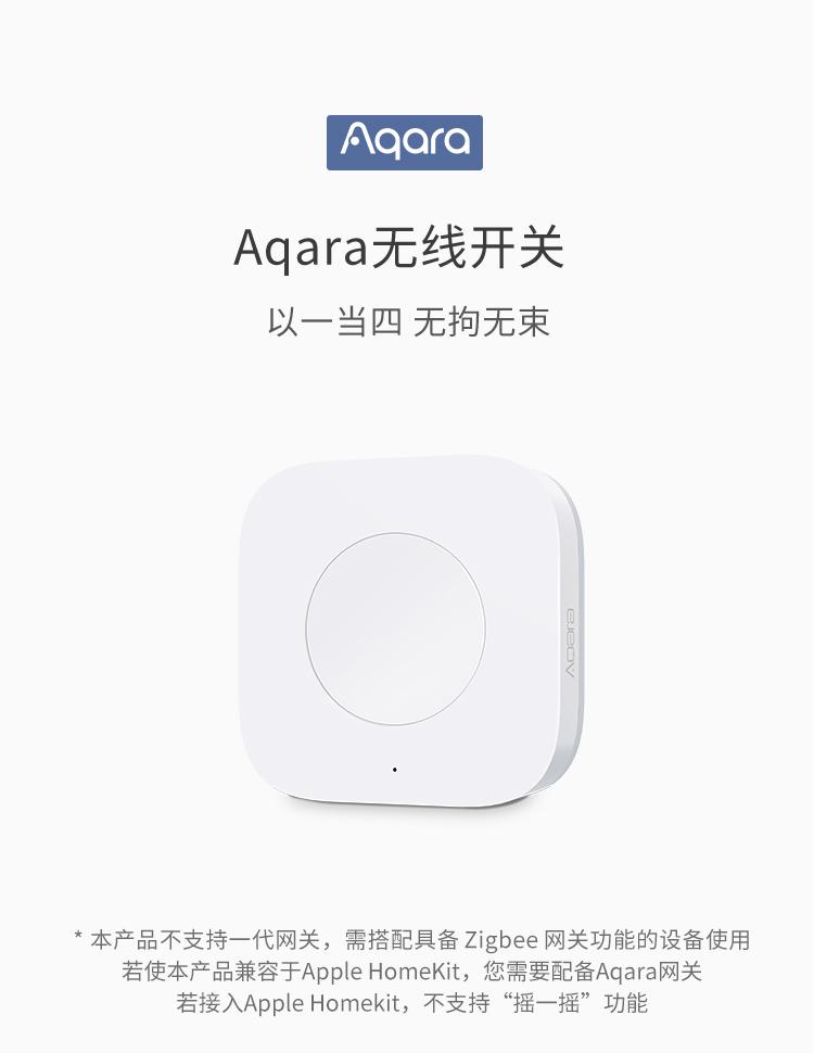 Aqara 无线开关