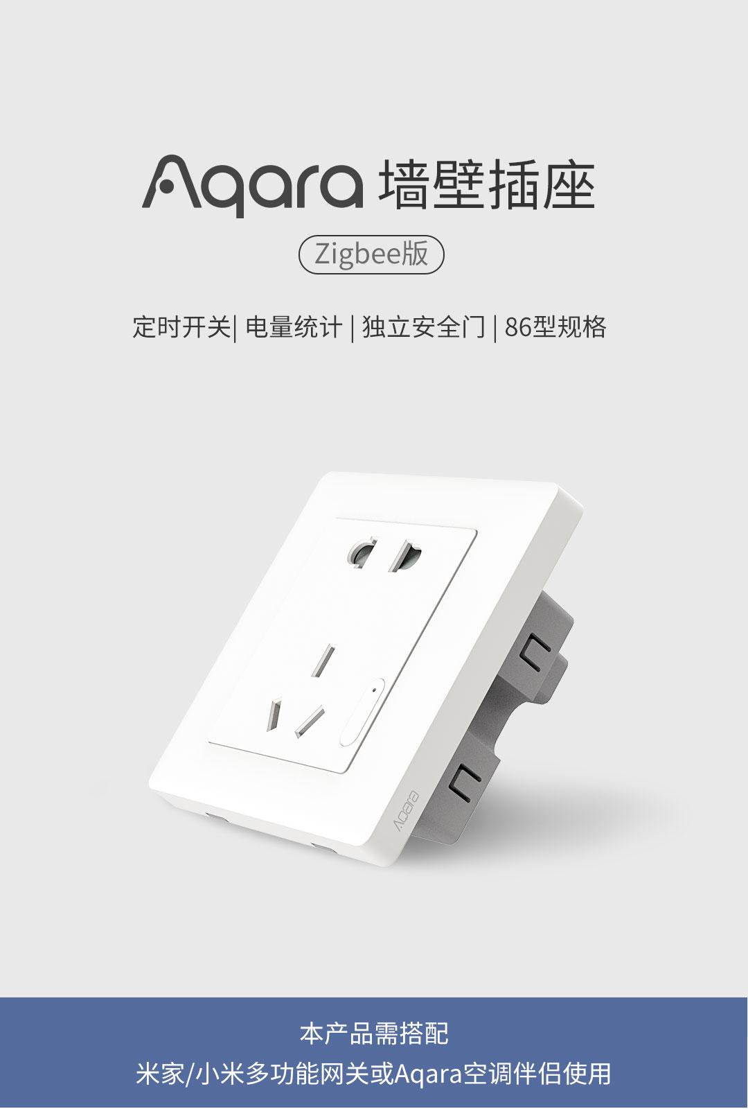 aqara 智能墙壁插座 Zigbee版