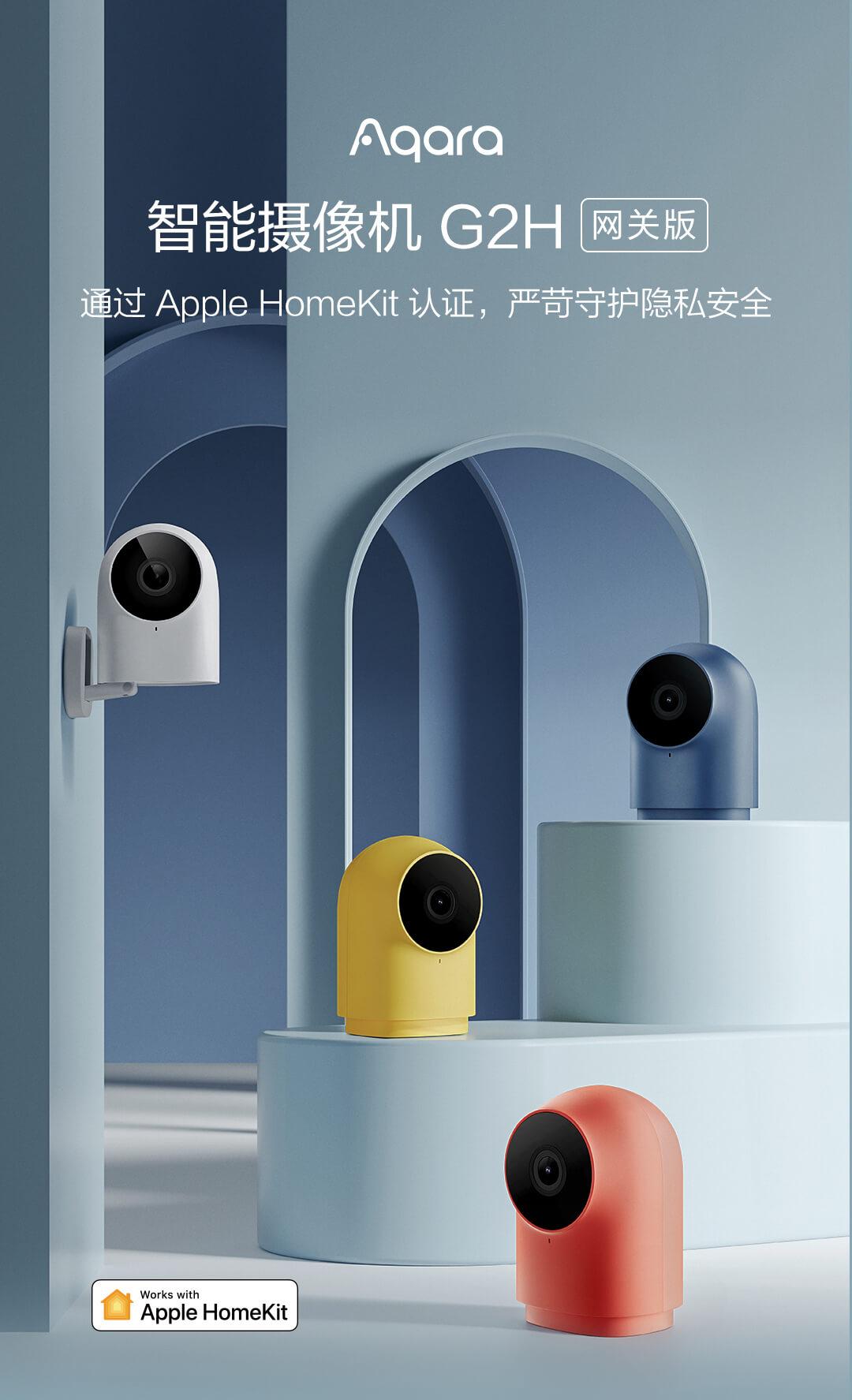 Aqara 智能摄像机 G2H 网关版